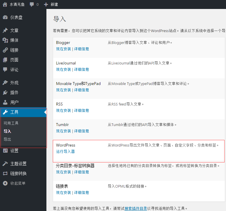 Typecho转换到Wordpress的简单教程