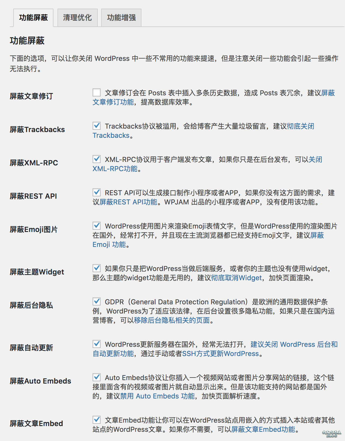 Wordpress加速优化,安装Memcached教程