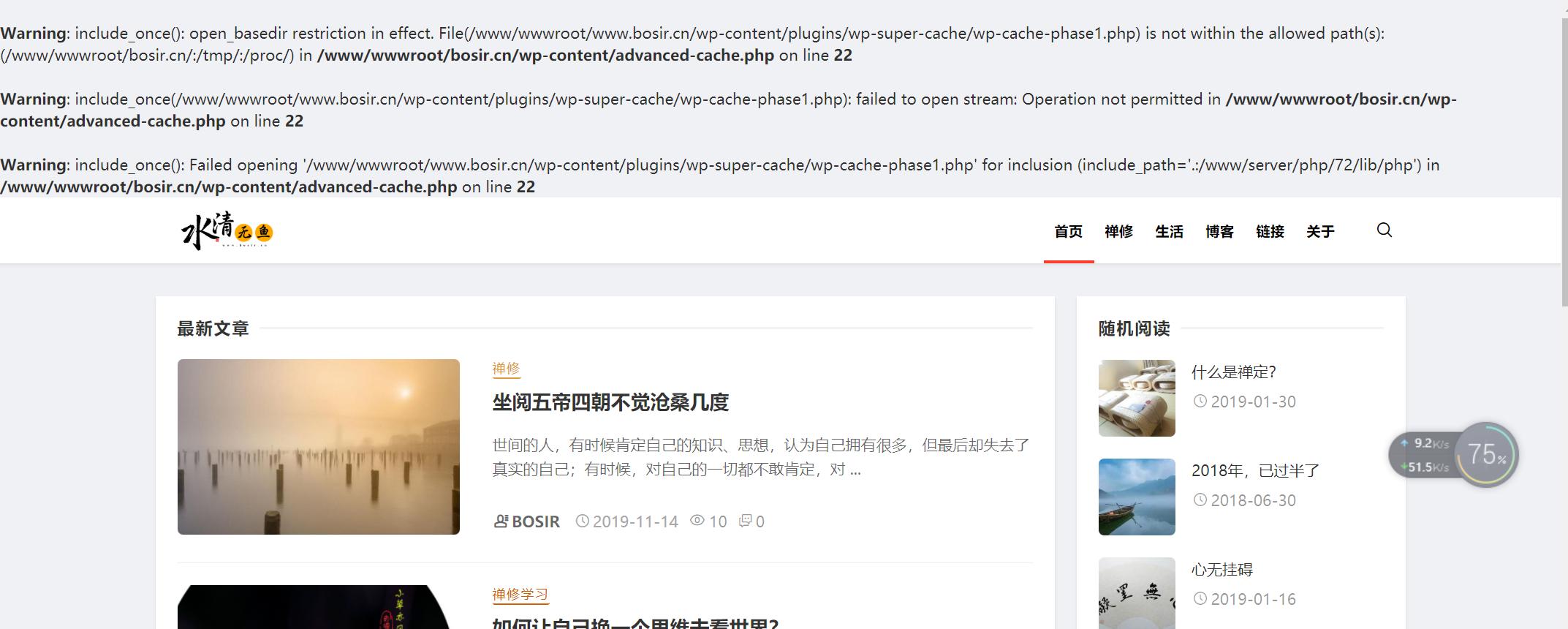 博客更新到5.3版本,并且出现了几个问题