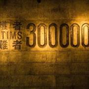 不忘历史—南京大屠杀公祭日!